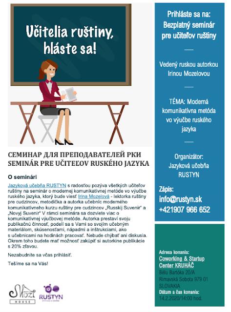 русский как иностранный семинары