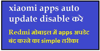how to disable xiaomi autoupdate