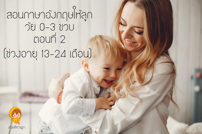 การสอนภาษาอังกฤษให้ลูก วัย 0-3 ขวบ ตอนที่ 2 (ช่วงอายุ 13-24 เดือน)