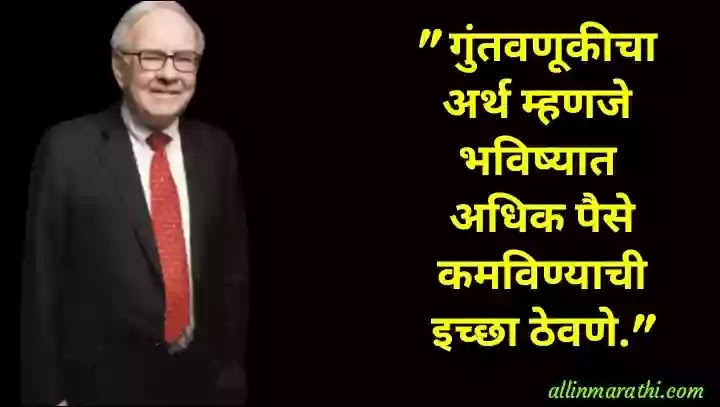 Warren Buffet Quotes in marathi