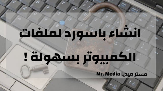 انشاء باسورد لملفات الكمبيوتر Password For Windows وتخزينها بكل بسهولة