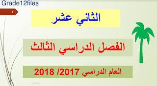 حل جميع دروس اللغة العربية للصف الثاني عشر الفصل الثالث pdf