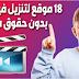 مواقع مجانية لتحميل فيديوهات مونتاج بجودة عالية جداً، هناك مواقع تحتوي على 4K