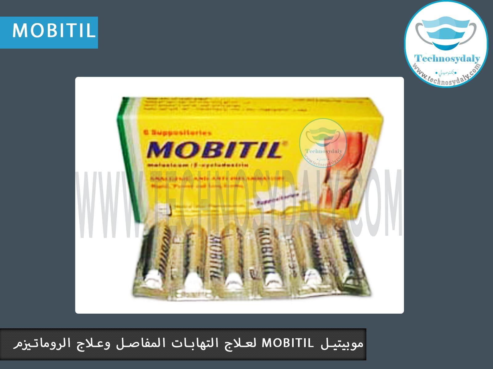 موبيتيل لبوس mobitil لعلاج التهابات المفاصل وعلاج الروماتيزم