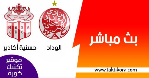 مشاهدة مباراة الوداد الرياضي وحسنية اكادير بث مباشر بتاريخ 26-12-2018 الدوري المغربي
