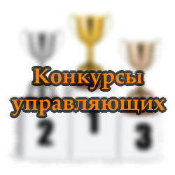Форекс конкурсы управляющих