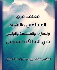 معتقد فرق المسلمين واليهود والنصارى والفلاسفة والوثنيين في الملائكة المقربين - محمد بن عبد الوهاب العقيل