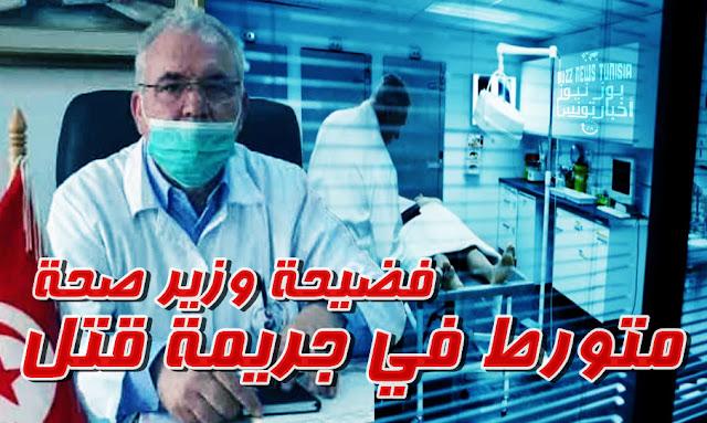 Corruption : Le ministre de la Santé , Hedi Khairi proposé par Mechichi dans le collimateur d'I Watch