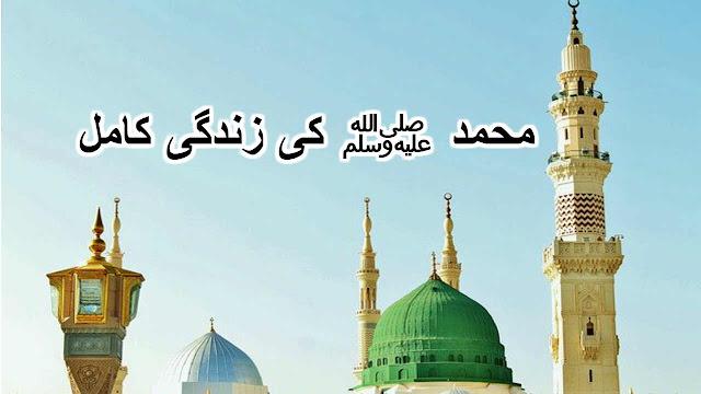 محمدﷺ کی زندگی کامل