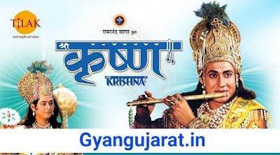 Shree Krishna 1 TO 100 Episode