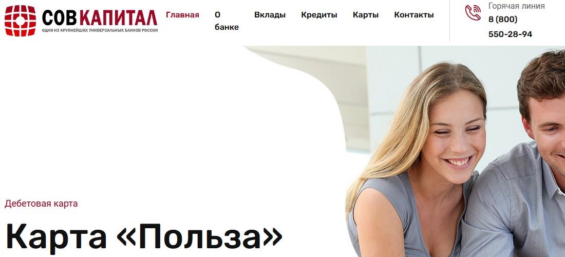[Лохотрон] sovkapital.com – Отзывы, мошенники! Банк СовКапитал