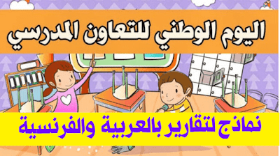 نماذج متعددة باللغتين العربية والفرنسية لتقرير اليوم الوطني للتعاون المدرسي
