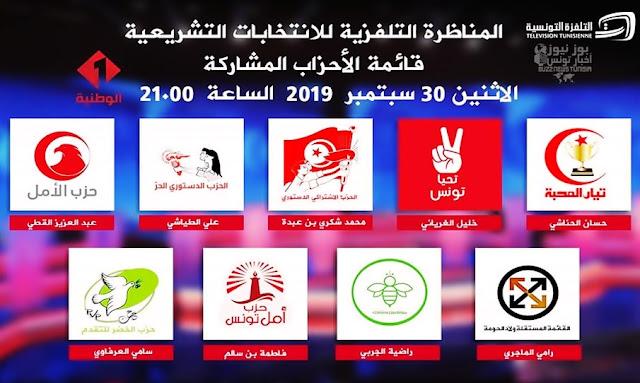 قناة الوطنية 1 بث المناظرة التلفزية للإنتخابات التشريعية
