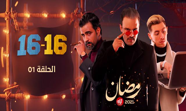16-16 Episode 01 Nessma Tv