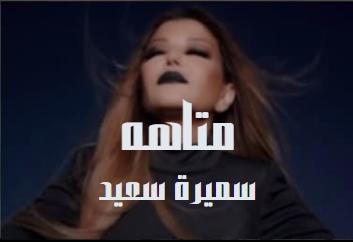 كلمات اغنية متاهه سميرة سعيد