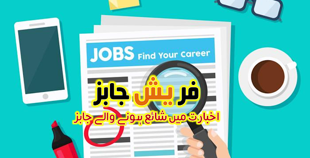 ➨ #Jobs - #Career_Opportunities - Job - in Board of Intermediate and Secondary Education, Karachi (60 Posts) - Details on this link