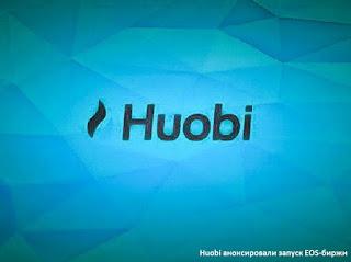 Huobi анонсировали запуск EOS-биржи