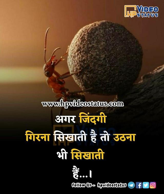 Motivation Quote In Hindi - Whatsapp Status