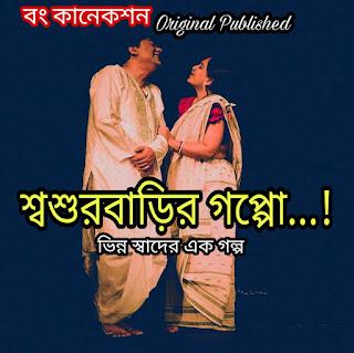 শ্বশুরবাড়ির গপ্পো - হাসির গল্প - Valobashar Golpo