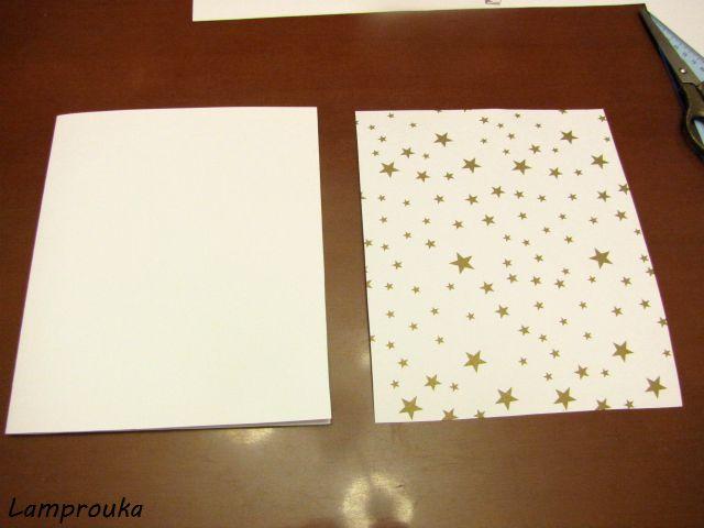 Χριστουγεννιάτικα χαρτόνια για κάρτες.