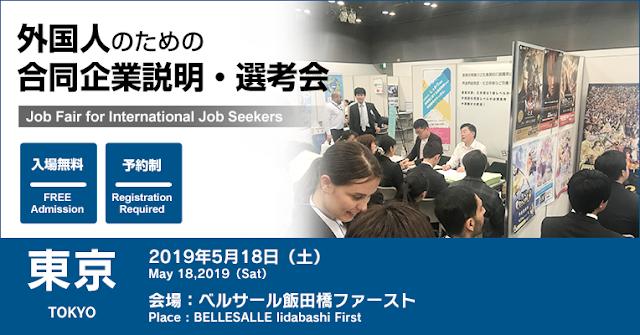 Job fair in Tokyo