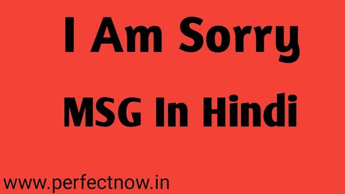 50+ Sorry WhatsApp Status In Hindi | Sorry Massage In Hindi
