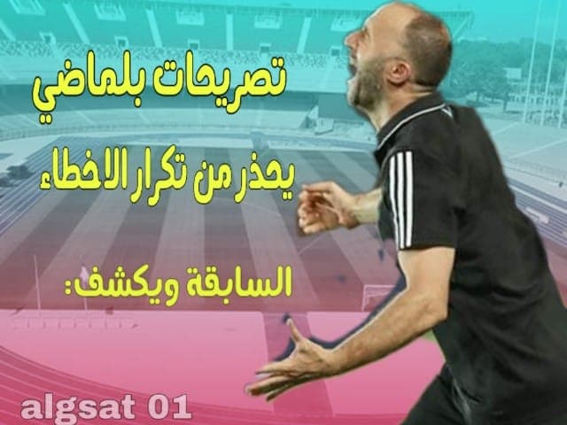 جمال بلماضي - كأس أمم إفريقيا 2021  -مونديال قطر-محاربي الصجراء