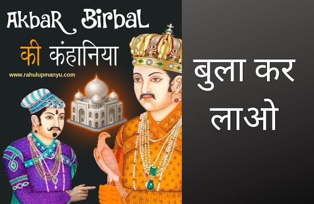 बुला कर लाओ - Akbar Aur Birbal Ki Kahani Number 8