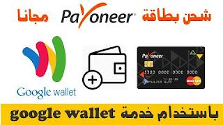 شحن بطاقة Payoneer ب 1 دولار مجاني يوميا