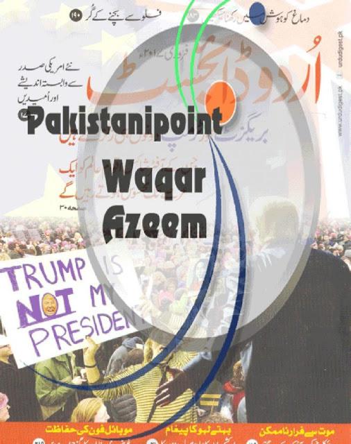 Urdu Digest February 2017 Monthly Urdu Magazine Free Download Read Online PDF
