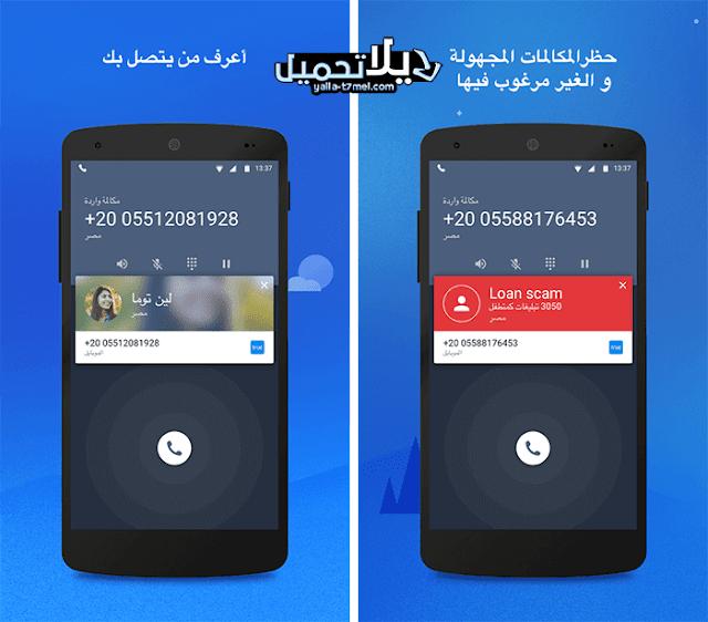 برنامج ترو كولر 2017 عربي لمعرفة اسم المتصل