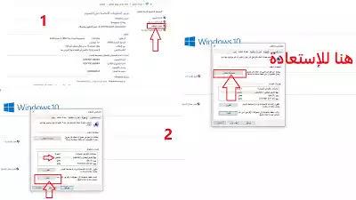 طريقة إنشاء نقطة إستعادة لنظام التشغيل ويندوز + أخذ نسخة إحتياطية  للتعريفات  والرجوع إليها مباشرة بعد الفورمات (Backup All Drivers)