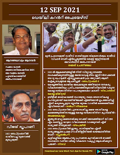 Daily Malayalam Current Affairs 12 Sep 2021