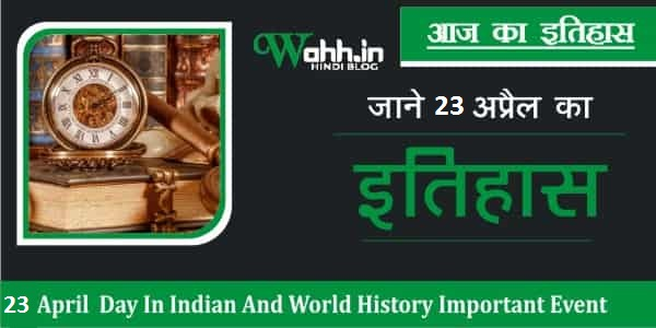 History-Of-23-April-In-Hindi
