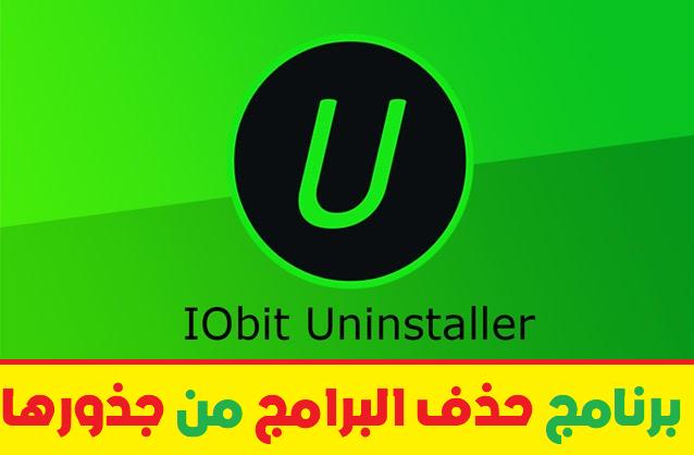 تحميل برنامج iobit uninstaller آخر إصدار للكمبيوتر