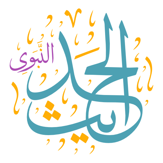 alhadith alnabawiu arabic calligraphy illustration vector color free download transparent svg eps