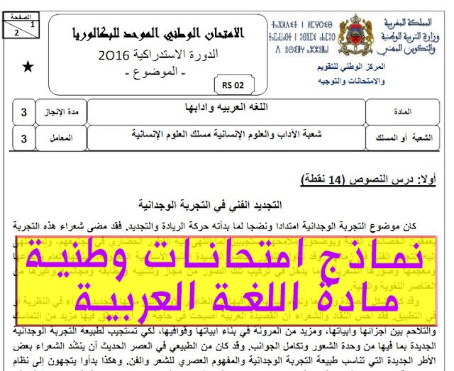 امتحانات وطنية في اللغة العربية شعبة الاداب والعلوم الانساية