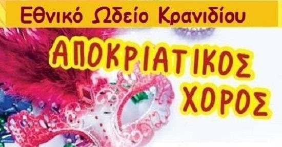 Αποκριάτικος χορός του Εθνικού Ωδείου Κρανιδίου