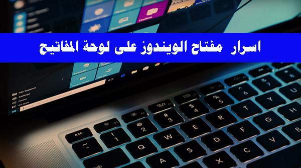 اسرار  مفتاح الويندوز على لوحة المفاتيح