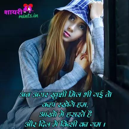 Dil Mein Kisi Ka Gum, Hindi Sad Shayari   Dard Bhari Kahani