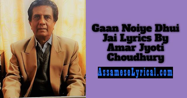Gaan Noiye Dhui Jai Lyrics