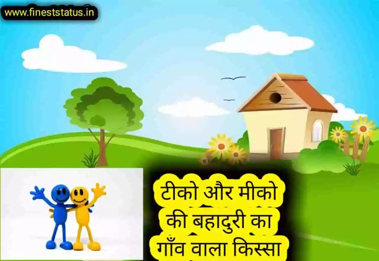 टीको-मीको की बहादुरी का गाँव वाला किस्सा Hindi Funny Story