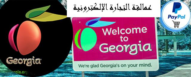 نهج ونجاح شركة جورجيا فى البيع على امازون بيزنس بفضل التجارة الالكترونية