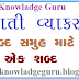 Gujarati Grammar (Vyakaran) Shabd Samuh Mate ek Shabd PDF For All Competitive Exam