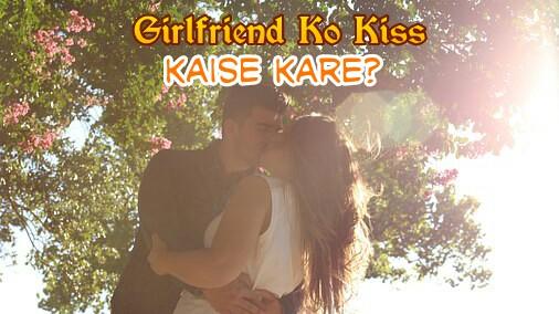 Lip to lip kiss kaise lete hai