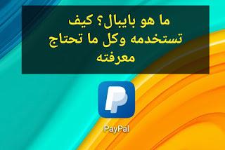 ما هو PayPal؟  كيف تستخدمه وكل ما تحتاج معرفته