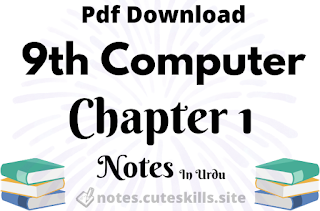 9th Class Computer New Syllabus Chapter 1 Notes in Urdu pdf