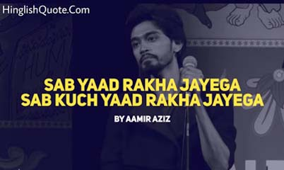'Sab Yaad Rakha Jayega' Poem by Amir Aziz