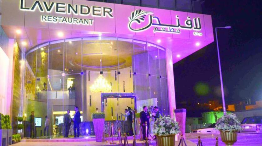 منيو وفروع ورقم مطعم لافندر lavender 2020