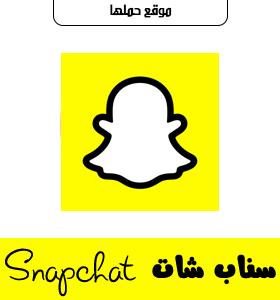 تحميل برنامج سناب شات العربي Download Snapchat 2020 لهواتف الاندرويد والايفون الايباد
